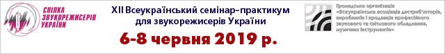 Всеукраїнський семінар-практикум для звукорежисерів України