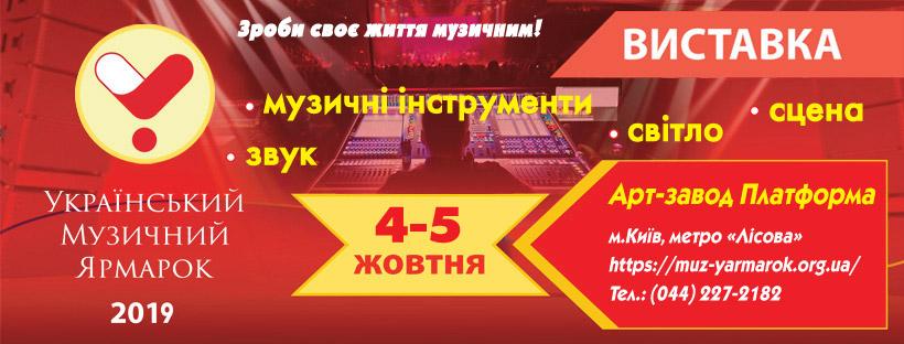 Український музичний ярмарок-2019