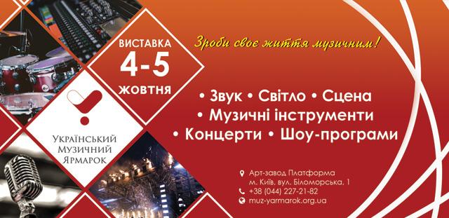 Український Музичний Ярмарок – 2019